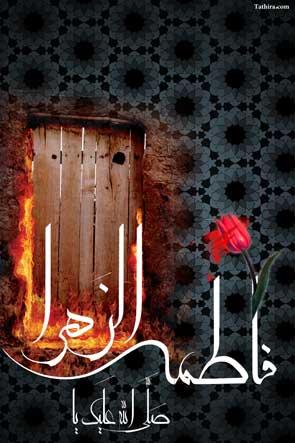 شهادت حضرت فاطمه زهرا (س)- فاطمیه 90