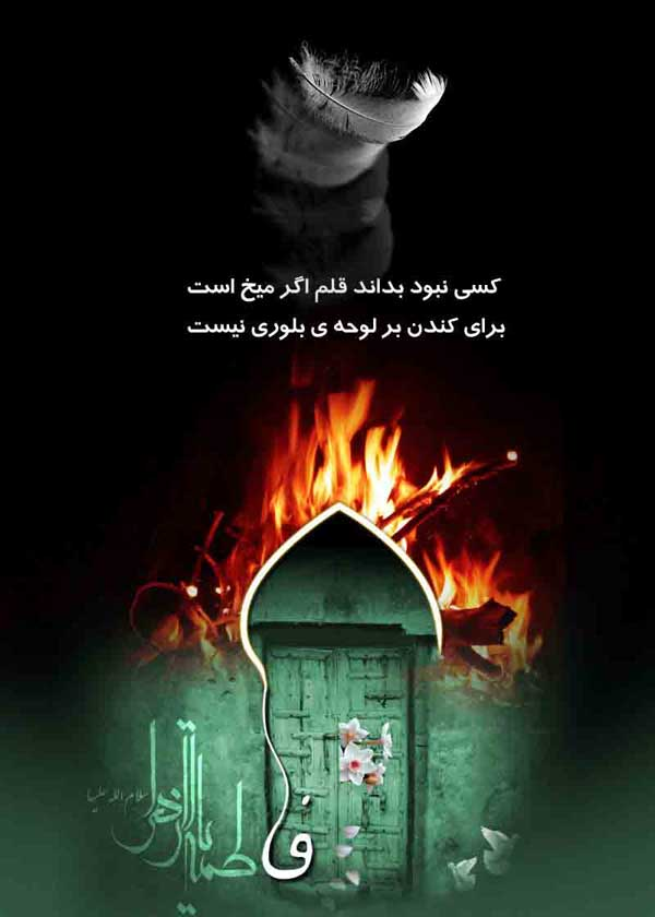 تصویر فاطمیه 89 -شهادت حضرت فاطمه زهرا (س) با کیفیت